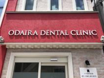 Odaira Dental Clinic