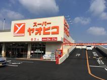 ヤオヒコ香芝店