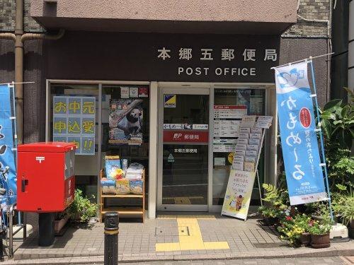 本郷五郵便局の画像