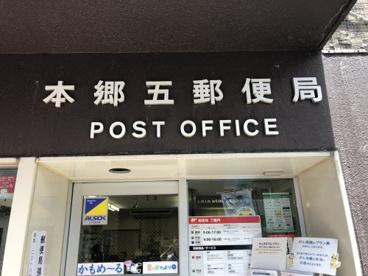 本郷五郵便局の画像3