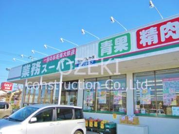 業務スーパー越谷店の画像1