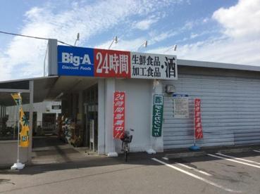 ビッグ・エー 弥十郎店の画像1