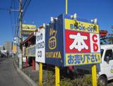 BOOKOFF 4号せんげん台店