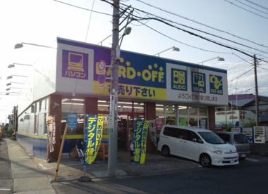 ハードオフ越谷草加バイパス店の画像1