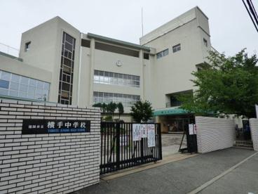 福岡市立横手中学校の画像1