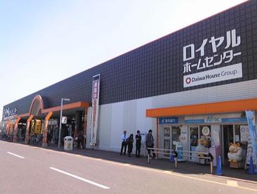 ロイヤルホームセンター 越谷店の画像1