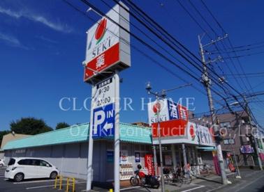 ドラッグストアセキ赤山町店の画像1
