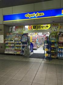 マツモトキヨシ越谷駅西口店の画像1