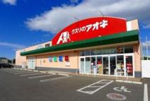 クスリのアオキ新越谷店