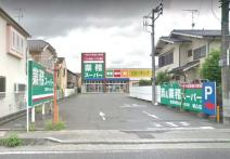 業務スーパー・城山店