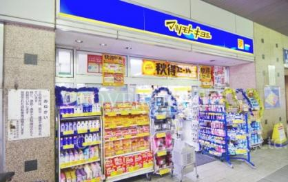 マツモトキヨシ 越谷駅前店の画像1