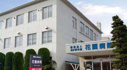 花園病院の画像1