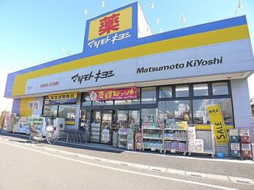 ドラッグストア マツモトキヨシ 南越谷七左町店の画像1