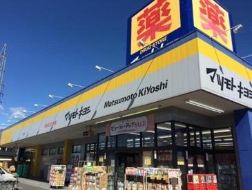 ドラッグストア マツモトキヨシ 蒲生茜町店の画像1