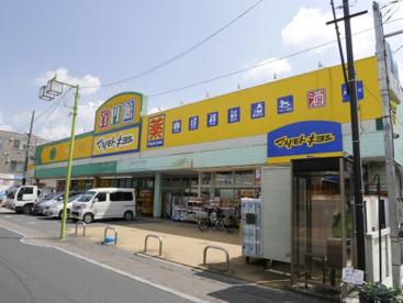 マツモトキヨシ 東蒲生店の画像1