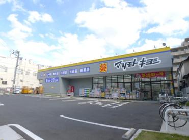マツモトキヨシ 越谷西方店の画像1