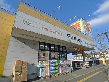 ドラッグストア マツモトキヨシ 北越谷店の画像1