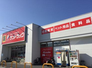 サンドラッグ 北越谷店の画像1