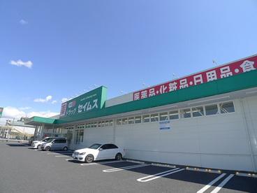 ドラッグセイムス 越谷花田店の画像1