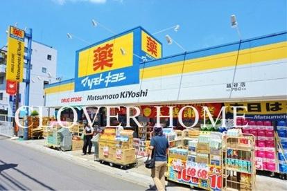 マツモトキヨシ 弥十郎店の画像1