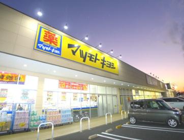 マツモトキヨシピアシティ越谷大袋店の画像1