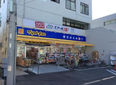 マツモトキヨシ大袋駅西口店の画像1