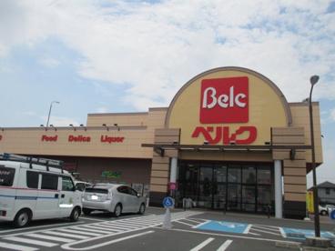 ベルク前橋大島店の画像1