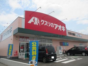 クスリのアオキ 天川大島店の画像1