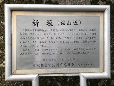 新坂(福山坂)の画像1