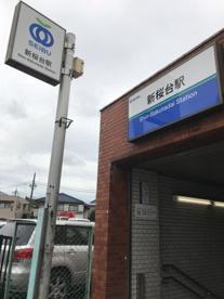 新桜台駅の画像1