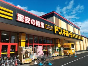 MEGAドン・キホーテつくば店の画像1
