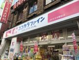 ココカラファインJR代々木駅前店