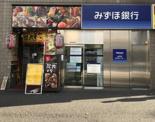 みずほ銀行 代々木駅前出張所(ATM)