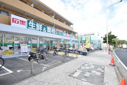 業務スーパー港南台店の画像1