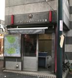 原宿警察署代々木駅前交番