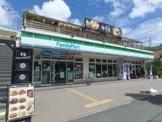 ファミリーマート 藤が丘駅東店