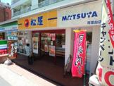 松屋 青葉台店