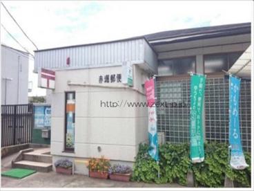 赤堀郵便局の画像1