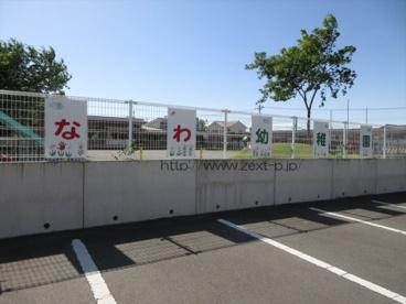 伊勢崎市立名和幼稚園の画像1