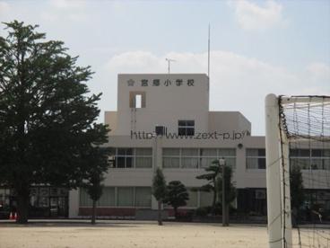 伊勢崎市立宮郷小学校の画像1