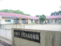 手代木南幼稚園