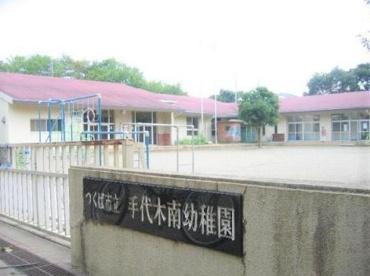 手代木南幼稚園の画像1