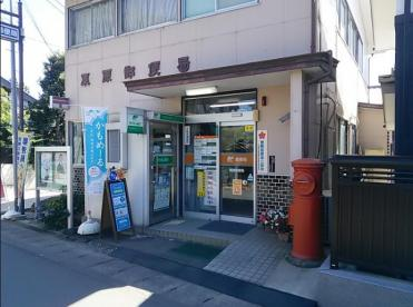 栗原郵便局の画像1
