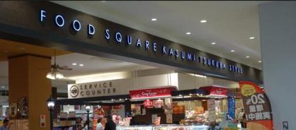カスミ フードスクエアつくばスタイル店の画像1