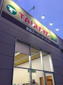 TAIRAYA並木店の画像1
