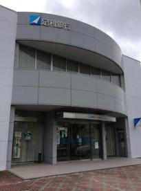 (株)足利銀行 つくばローンセンターの画像1