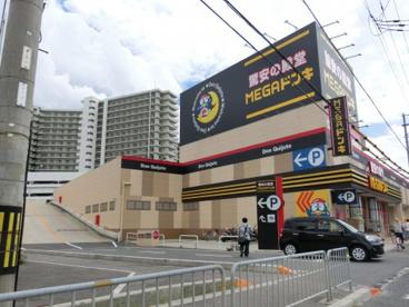 MEGAドン・キホーテ大津店の画像1