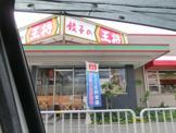 餃子の王将 皇子山店