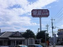 華屋与兵衛 戸田店