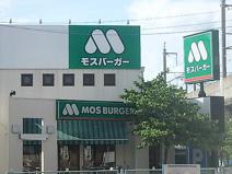 モスバーガー 戸田駅前店